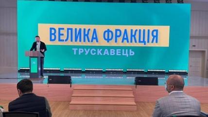 """Заседание """"Слуг народа"""" в Трускавце"""