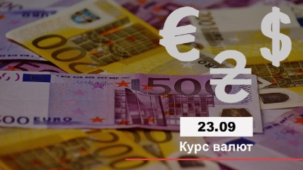 Курс валют на 23 сентября