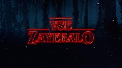 """Появились детали четвертого сезона """"Очень странных дел"""""""