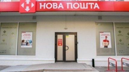 """""""Нова пошта"""" впровадила послугу прискореного обслуговування"""