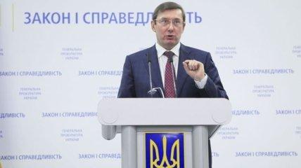 Луценко анонсировал объявление громкого подозрения