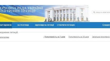 На сайте ВР появился сервис электронных петиций