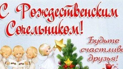Рождественский сочельник 2019 года: поздравления в стихах, смс и открытки