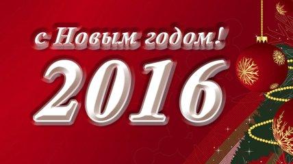 Поздравляем с Новым годом 2016