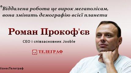 Роман Прокоф'єв, CEO і співзасновник Jooble: Ми в Україні не тільки через соціальну відповідальність - працювати тут в нашому форматі прибутково