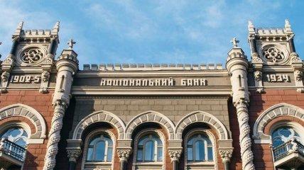 В Украине Нацбанк снизил учетную ставку до 10%
