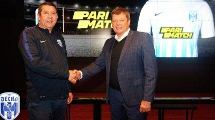 TM Parimatch стал партнером еще одного клуба украинской Премьер-лиги
