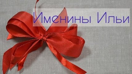 У кого сегодня день ангела: значение имени и красивые поздравления в прозе