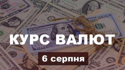 Долар, євро і російський рубль знову падають в ціні - курс валют в Україні на 6 серпня