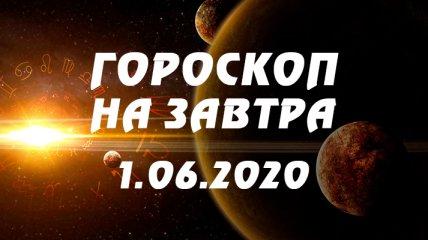 Гороскоп для всех знаков Зодиака на завтра 1 июня 2020 года