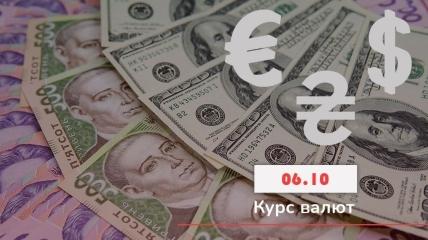 Курс валют на среду, 6 октября