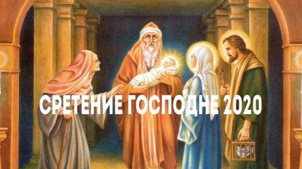 Сретение Господне 2020: оригинальные открытки и поздравления в стихах