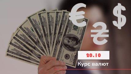 Свежий курс валют от Нацбанка