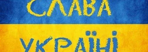 """""""Слава Украине"""" - """"Героям Слава"""" отныне будет на футболках каждого клуба УПЛ"""